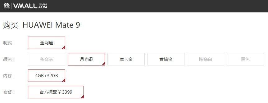 华为官方商城手机自动抢购脚本:自动抢Mate9/Mate9 Pro