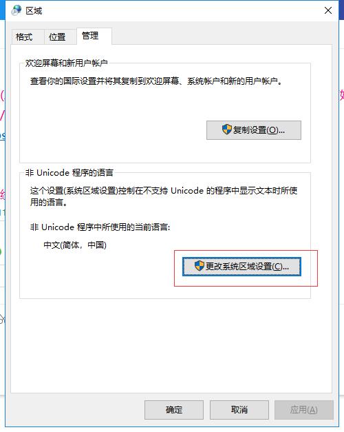 WIN10企业版软件安装界面乱码的解决方法