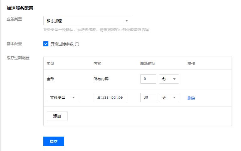 使用腾讯云CDN给HTTPS站点加速